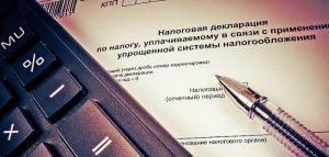 Упрощеная система налогообложения