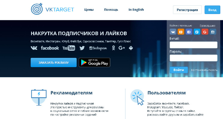 ВкТаргет - заработок в интернете