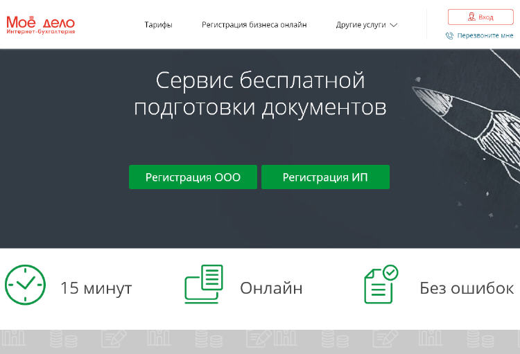Интернет бухгалтерия мое дело регистрация декларация 3 ндфл онлайн заполнение 2019 бесплатно