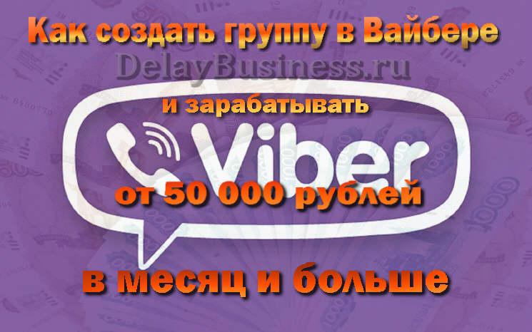 Kak-sozdat-gruppu-v-Viber.jpg