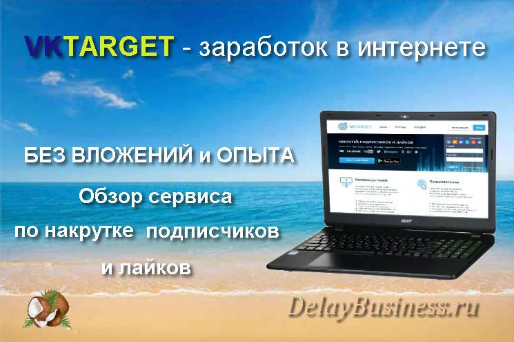 ВКТаргет заработок в интернете