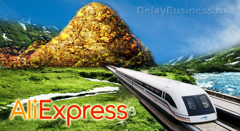 Как заработать на AliExspress