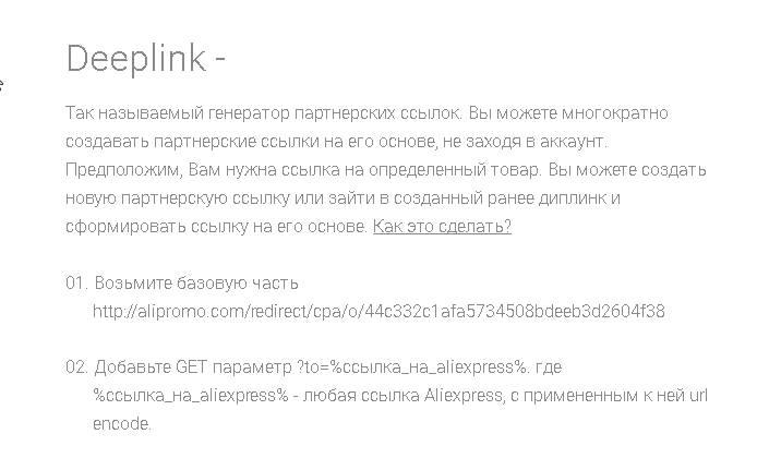 Deeplink - что это?