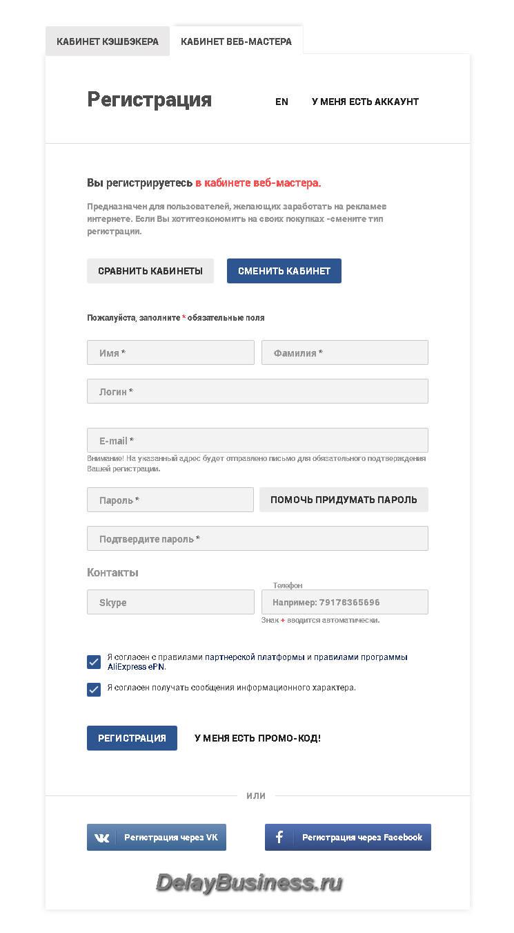 Ecommerce - регистрация