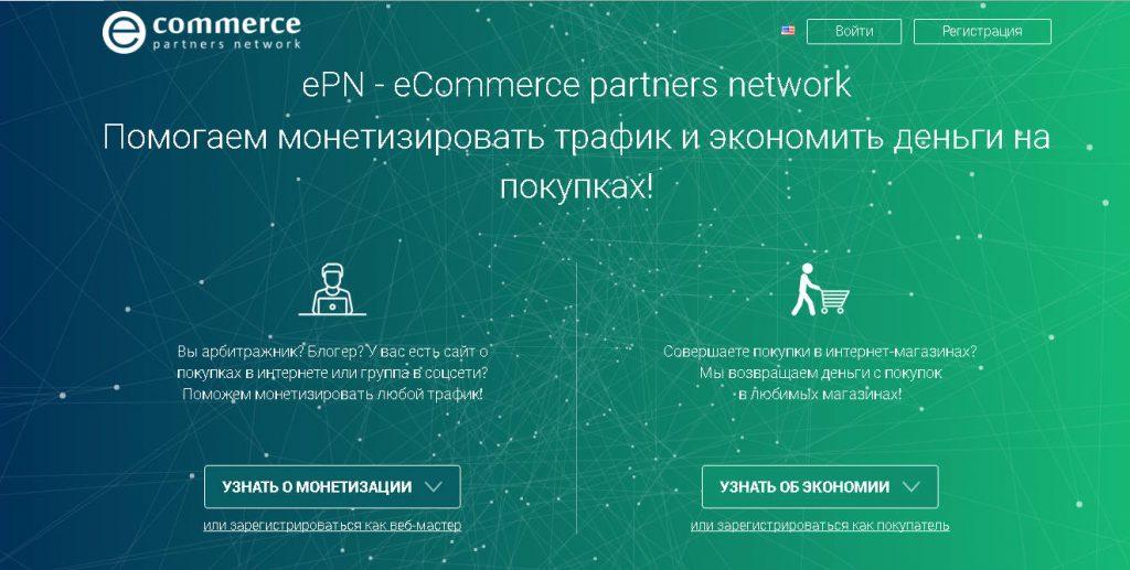 ePN-eCommerce