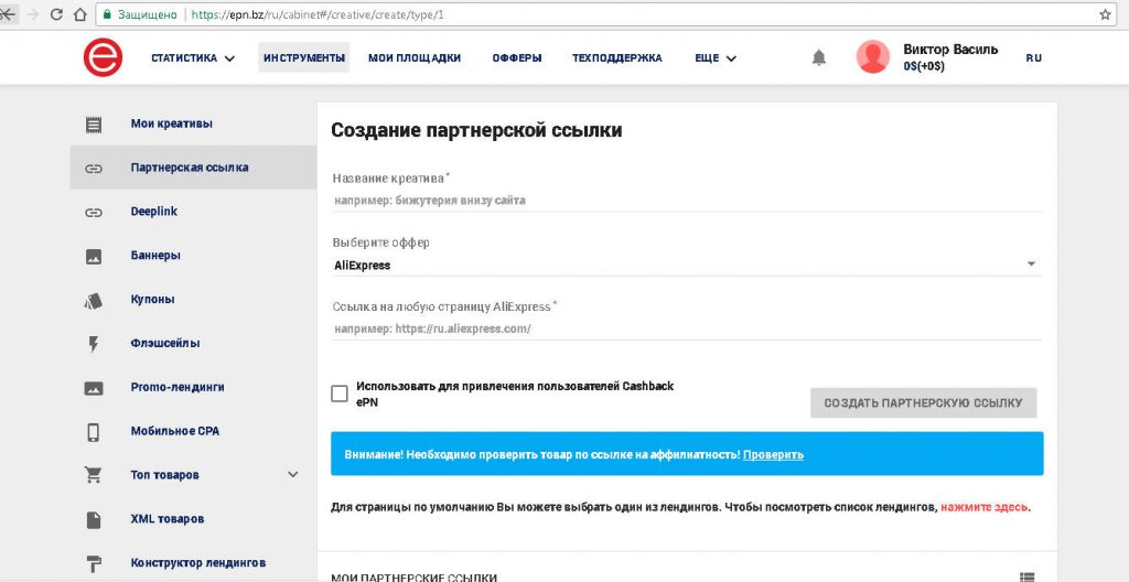 e-Commerce - Партнерская ссылка