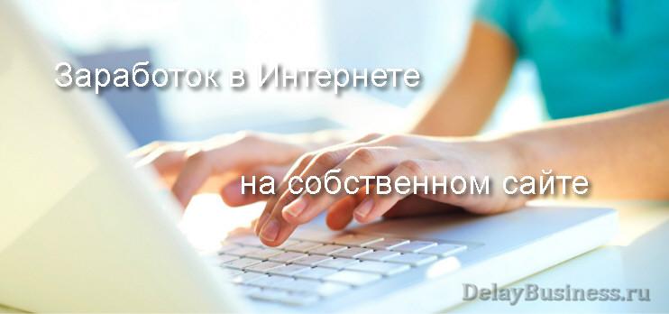 Заработок в Интернете на собственном сайте
