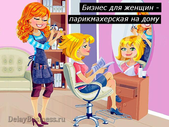 Бизнес для женщин - парикмахерская на дому