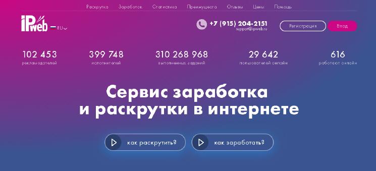 IPweb - сервис заработка и раскрутки в интернете