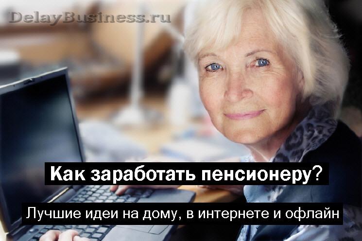 Как заработать в интернете пенсионерке как заработать выкладывая фото в интернет