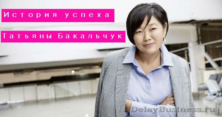 История успеха Татьяны Бакальчук