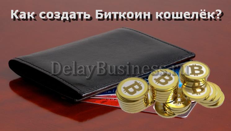 Как создать биткоин кошелек