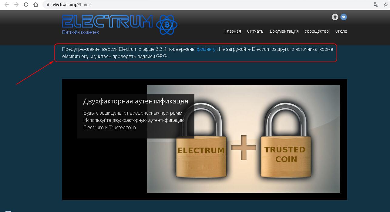 Официальный сайт Electrum.org