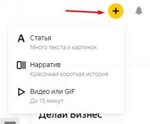 Как создать публикацию на Яндекс Дзен