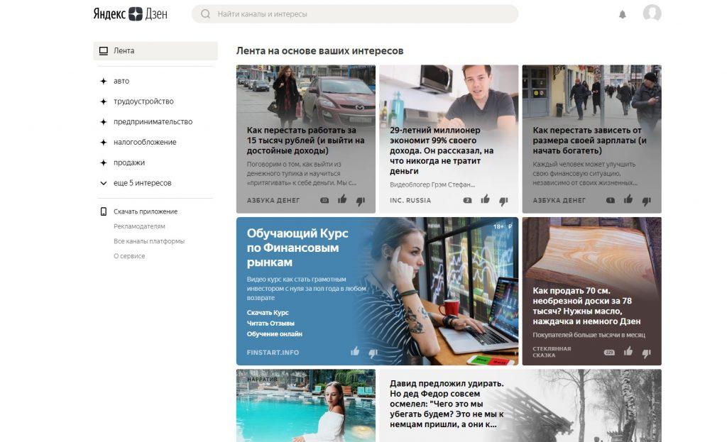 Лента публикаций на основе интересов от Яндекс Дзен