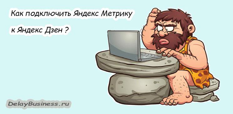 Как подключить Яндекс Метрику к Яндекс Дзен